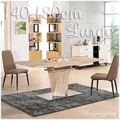 【水晶晶家具/傢俱首選】ZX1657-2翠斯特140-180cm超大型拉合餐桌~~餐椅請另購