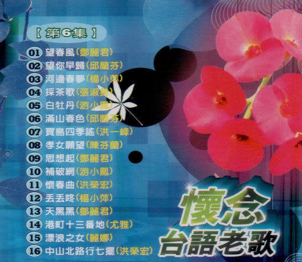 懷念台語老歌 6 原音收錄 CD (音樂影片購)