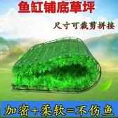 魚缸裝飾造景假草皮仿真