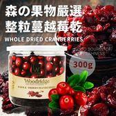 美國 森之果物 嚴選整粒蔓越梅乾 300g(罐裝)【櫻桃飾品】【20448】