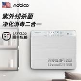 壁掛式空氣消毒機紫外線殺菌空氣凈化器家用除甲醛霧霾 每日特惠NMS