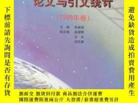 二手書博民逛書店罕見中國科學計量指標:論文與引文統計(1999年卷)Y15151