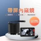 內窺鏡 內視鏡高清可轉彎攝像頭4.3吋硬線2M手機工業1080P可視維修汽車汽修管道防水探測器