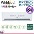 【信源電器】8坪【Whirlpool 惠而浦 冷暖變頻一對一】WAO-FT50VC+WAI-FT50VC