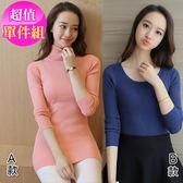 【韓國KW】(現貨在台) 簡約百搭高領圓領保暖素面針織衫(共2款)