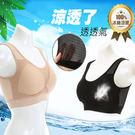 *首創全件冰絲洞洞織紋,觸感舒適、清涼。 *透氣清涼與肌膚自然連結。 *內容物:上衣1件附胸墊