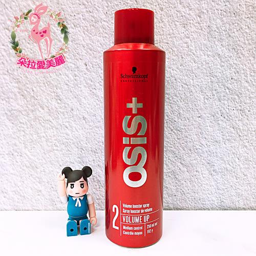【Schwarzkopf】施華寇 OSiS+ 女王蜂 蓬蓬水 250ml 新包裝