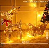 聖誕節鹿拉車鐵藝鹿套餐擺件雪橇車麋鹿裝飾酒店大廳場景布置用品 城市科技igo