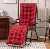 季躺椅墊子加厚加長折疊椅坐墊藤椅搖椅季躺 YYS【快速出貨】