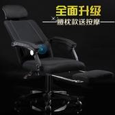 家用電競椅可躺辦公椅