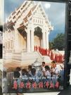 挖寶二手片-P17-158-正版DVD-其他【尋根探源話佛教4】-NHK宗教類(直購價)