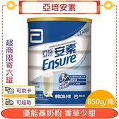 亞培安素優能基奶粉 香草少甜 850g/瓶+愛康介護+