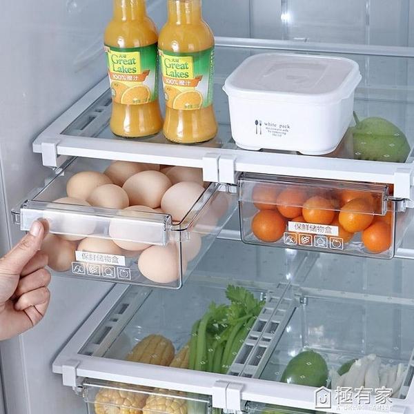優思居 家用保鮮盒食品收納盒 長方形抽屜式雞蛋盒冰箱收納神器 全館鉅惠
