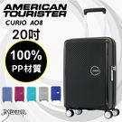 美國旅行者 20吋硬殼拉鍊行李箱 可登機旅行箱  現貨 AT-AO8-20