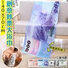 毛巾 鈔票毛巾 浴巾 新台幣 千元 百元 美金 創意毛巾 海灘巾 交換禮物
