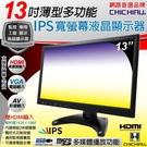 【CHICHIAU】13吋薄型多功能IPS LED液晶螢幕顯示器(AV、VGA、HDMI、USB)@四保