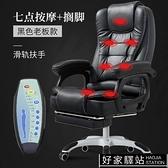 多樂都樂電腦椅家用辦公椅老闆椅升降轉椅按摩午休椅職員椅座椅子