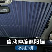 汽車遮陽擋夏季防曬隔熱遮陽板自動伸縮前擋罩遮光墊前擋風玻璃簾WY