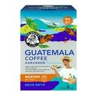 伯朗濾掛咖啡瓜地馬拉湖濱莊園80G 超值...