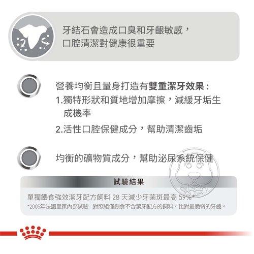 【培菓寵物48H出貨】FCN 新皇家飼料《強效潔牙成貓O30配方》1.5KG