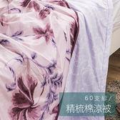 涼被 / 雙人【陶醉粉紫】60支精梳棉  AP雙人涼被  戀家小鋪台灣製AAZ203