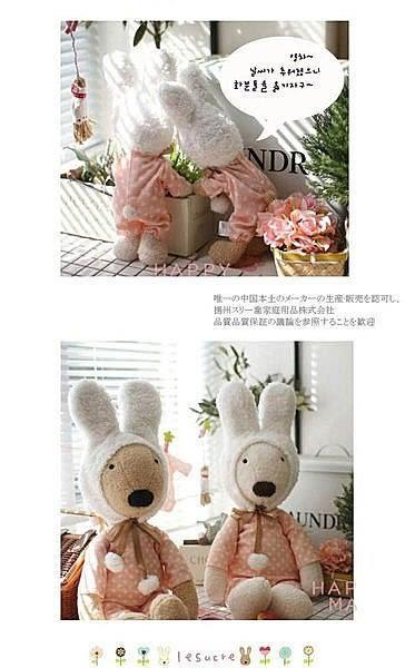 【發現。好貨】日本正品 le sucre 砂糖兔 法國兔娃娃 睡衣45公分款)