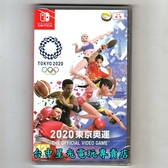 【NS原版片 可刷卡】 Switch 2020 東京奧運 The Official Video Game 中文版全新品【台中星光電玩】