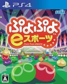 PS4 魔法氣泡 e Sports(中文版)