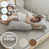 3D立體蜂巢式軟藤蓆6尺雙人加大涼蓆+枕蓆三件組《三款任選》超取限1組【小日常寢居】夏蓆