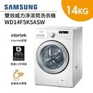 【靜態展示機+基本安裝+舊機回收】Samsung 三星 14KG 變頻 WD14F5K5ASW/TW 滾筒 洗衣機