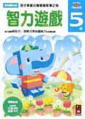 《風車童書》智力遊戲5歲-多湖輝的NEW頭腦開發