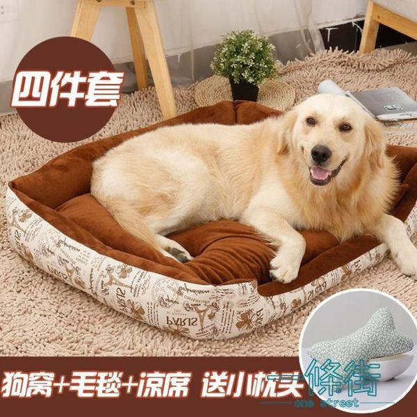 狗窩可拆洗寵物貓窩狗床墊