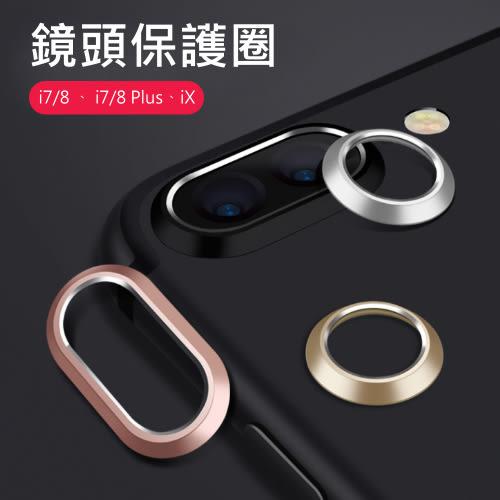 黏貼式 鋁合金鏡頭保護框 iPhone X 7 8 Plus iX i8 鏡頭框 鏡頭貼 鏡頭圈 金屬框 保護圈 金屬圈