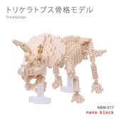 【日本KAWADA河田】Nanoblock迷你積木-三角龍模型骨架 NBM-017