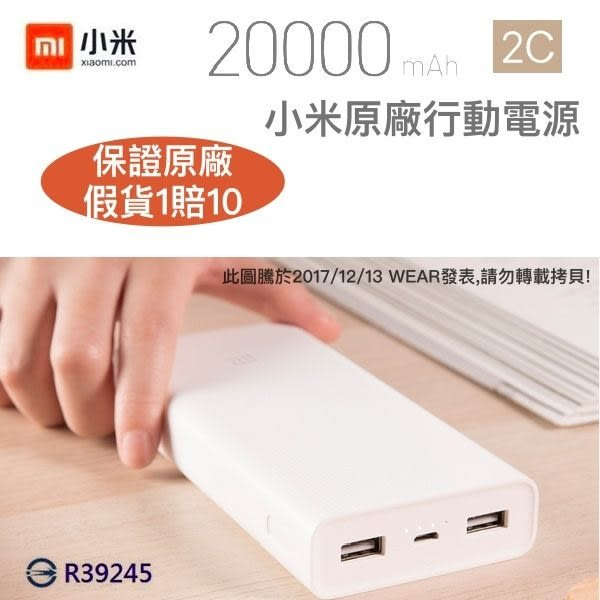 小米行動電源2C 20000mAh 2C【原廠公司貨】iPhone X iPhone8 U11 XA1 XZ iPhone7 NOTE5 NOTE8 S7 Edge S8+