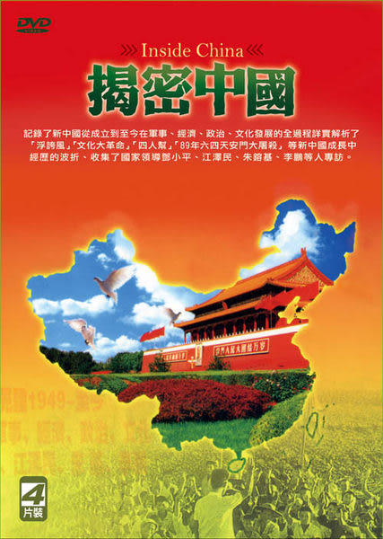 揭密中國 DVD (音樂影片購)