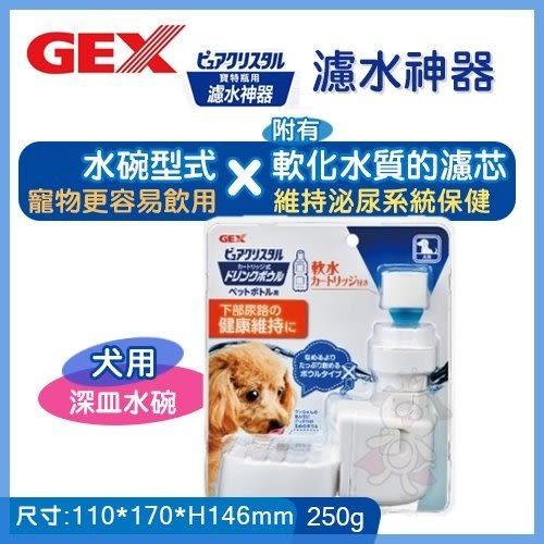 『寵喵樂旗艦店』 日本GEX《濾水神器-犬用深皿》250g/個 犬適用