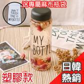 My Bottle 水瓶 500ml 附麻布袋 隨行杯 塑膠杯 水杯 水壺 外出 塑膠瓶 露營 野餐【歐妮小舖】