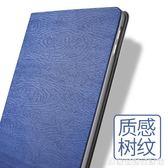 新款iPad保護套蘋果9.7英寸A1822新iapd7平板電腦new外殼wlan  居家物語