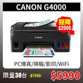 【限時狂降↘2000 】Canon PIXMA G4000原廠大供墨印表機