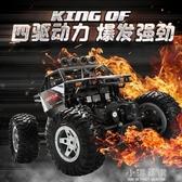 遙控越野車四驅攀爬汽車合金充電超大玩具男孩兒童遙控車玩具賽車『小淇嚴選』