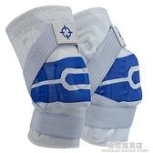 2只裝】準者護膝籃球專業半月板保護套男女運動健身膝蓋護腿套具 極簡雜貨