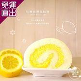 糖果貓烘焙 初戀香檸蛋糕捲(420g/條)【免運直出】