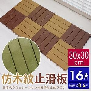 【AD德瑞森】仿木紋造型防滑板/止滑板/排水板(16片裝)綠色