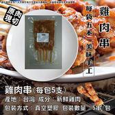 【海肉管家】台灣調味雞肉串X1包(5支/包 每包約250g±10%)