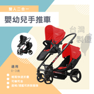 兩色可選 台灣製 慢跑車款 0-3歲雙人上下座快收嬰幼兒手推車 統姿