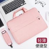 筆電包筆記本手提電腦包15.6寸適用蘋果游戲本戴爾華碩飛行堡壘男女 【免運快速出貨】