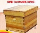 中蜂標準十框蜂箱平箱煮臘杉木全套養蜂工具蜜蜂箱密蜂箱雙王專用  ATF  聖誕鉅惠