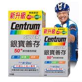 【新升級善存】銀寶善存 (100+30錠/盒)