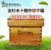 煮蠟中蜂蜂箱 全杉木優良中蜂蜂箱批發養蜂工具平箱 YXS娜娜小屋